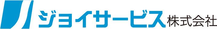 ジョイサービス株式会社